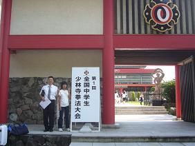 少林寺 中学生大会2.JPG